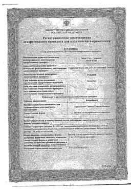 Нейробион (для инъекций) сертификат