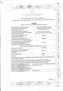 Конвалис сертификат