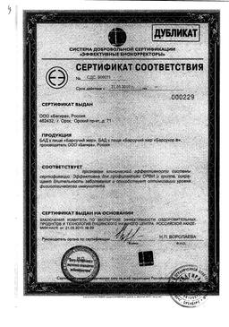 Барсукор барсучий жир сертификат