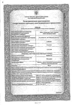 Бруфен СР сертификат