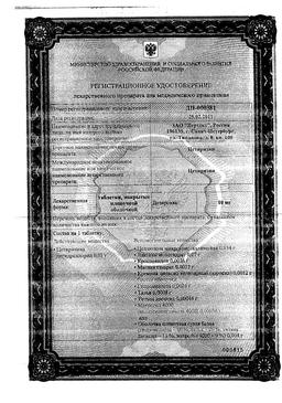 Цетиризин сертификат