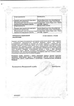 Интал сертификат