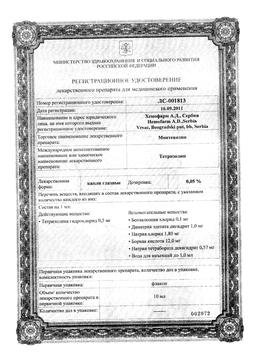 Монтевизин сертификат