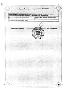 Берокка Плюс сертификат