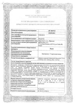 Лодоз сертификат