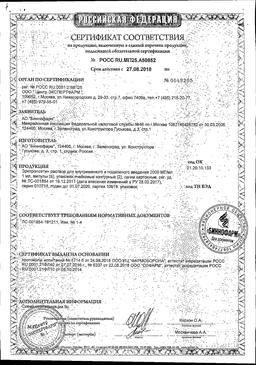 Эритропоэтин сертификат