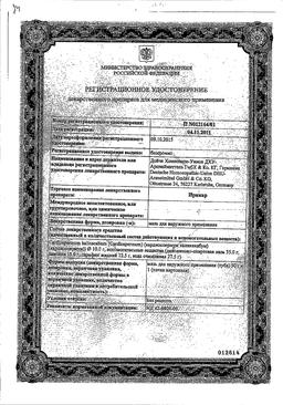 Ирикар сертификат