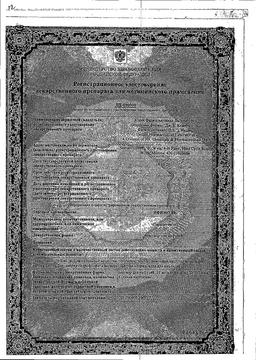 Ифимол сертификат