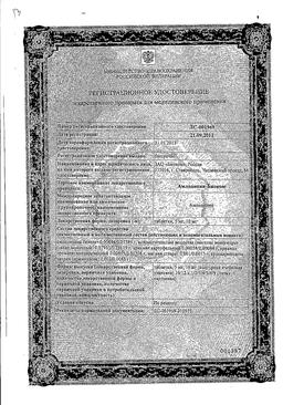 Амлодипин-Биоком сертификат