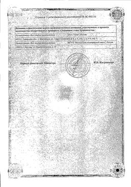 Редуксин сертификат