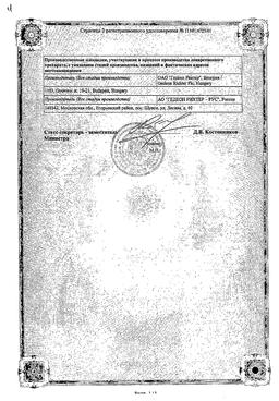 Кавинтон сертификат
