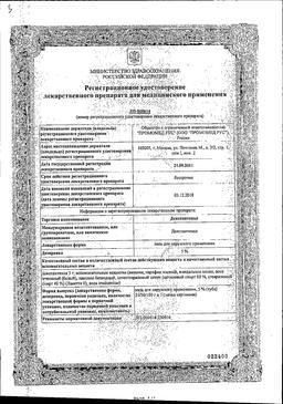 Декспантенол сертификат