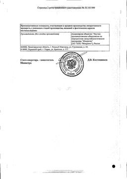 Интести-бактериофаг сертификат