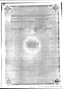 Лайфферон сертификат