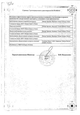 Кальций Сандоз Форте сертификат
