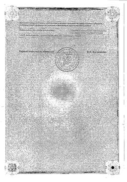 Уропрост сертификат