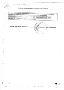 Фитогепатол №3 (Желчегонный сбор №3) сертификат