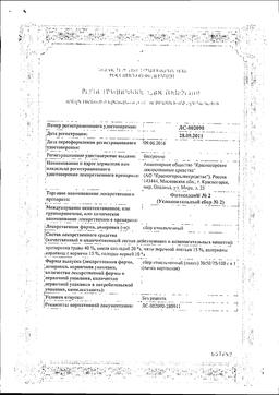 Фитоседан №2 (успокоительный сбор №2) сертификат