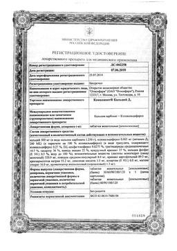 Компливит кальций Д3 (апельсин) сертификат