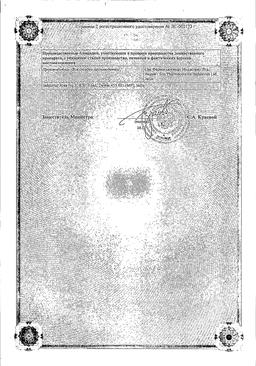 Пилобакт АМ сертификат