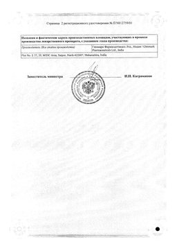 Кандид-В6 сертификат