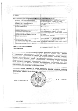 Кларитромицин-Тева сертификат