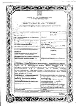 Летрозол сертификат