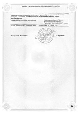 Капотен сертификат