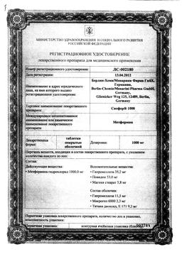 Сиофор 1000 сертификат