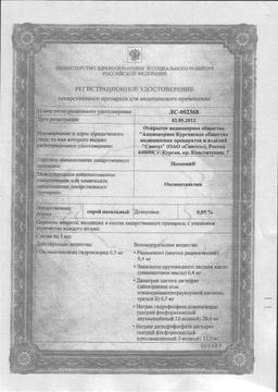 Несопин сертификат