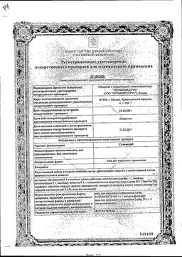 Салвисар сертификат