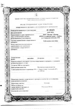 Сабельника настойка сертификат