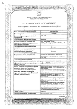 Цефепим сертификат