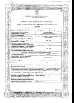 Телзир сертификат