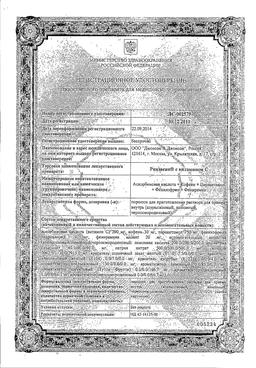 Ринзасип с витамином C сертификат