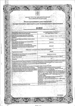 Резорба сертификат