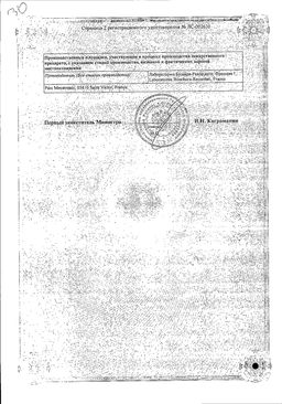 Клималанин сертификат