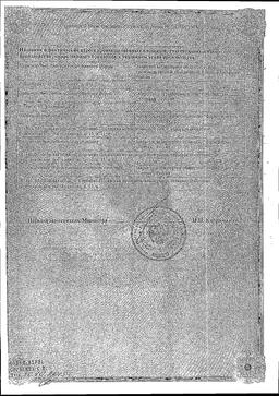 Церетон сертификат