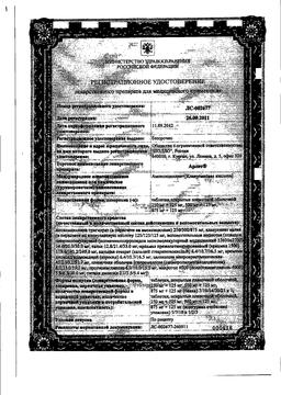 Арлет сертификат