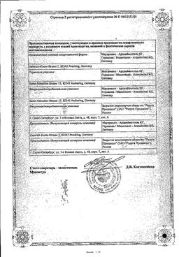 Мильгамма композитум сертификат