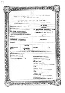 Арител сертификат