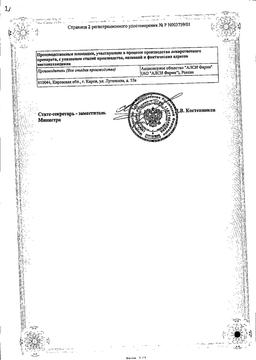 Карбамазепин сертификат