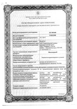 Мексиприм сертификат