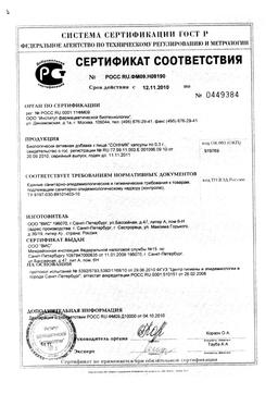 Сонник сертификат