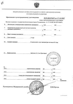ЭсКорди Кор сертификат