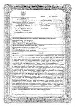 Инвега сертификат