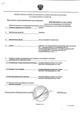 Клензит сертификат