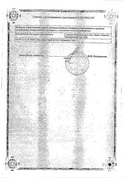 Клензит-С сертификат