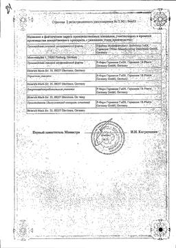 Кардура сертификат
