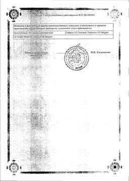Карсил сертификат